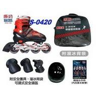 成功 S0420 鋁合金伸縮溜冰鞋組 休閒直排輪 成人直排輪 (含頭盔、護具、背套)