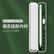 Applepencil กล่องปากการุ่นที่สองรับกรณี Apple หมวกแท็บเล็ต1ซิลิโคนกรณี Lost ปากกากับสติกเกอร์ Connector 2ชิ้นส่วนเขียนกระเป๋าดินสอ Ipencil ชุดปากกา
