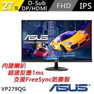 華碩 VP279QG 27型 電競螢幕