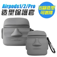AirPods 1/2/Pro 保護殼 耳機保護套 藍芽耳機保護殼 保護套 摩艾石像/綠恐龍/小煤球/小黑炭/XBOX/Switch
