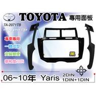 Toyota Yaris 專用面板框