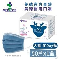 MEDTECS 美德醫療 Children Face Mask 兒童口罩 忙Day藍一盒50入 標準一級醫用口罩