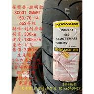 2條免運 登祿普 SCOOT SMART 聰明胎 150/70-14 車友認證 超耐磨胎 150-70-14