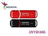 「ㄚ秒市集」ADATA 威剛 UV150 64G 64GB USB3.1 Gen1 隨身碟 黑/紅 五年保