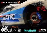 【內湖改裝技研】ATTC 台灣之最 鍛造一體成型多活塞卡鉗PEUGEOT 3008、405、406、408、407