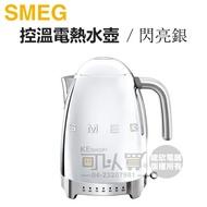 【結帳折$300】義大利 SMEG ( KLF04SSUS ) 復古美學控溫式電熱水壺-閃亮銀 -原廠公司貨 [可以買]