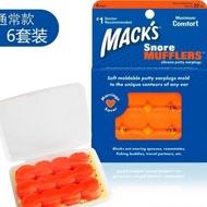 美國mack's硅膠樹脂隔音降噪耳塞飛機旅行睡眠游泳防水小孩成人【99購物節】