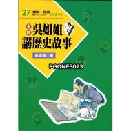 【PGONE3023】中文有聲讀物:吳姐姐講歷史故事 MP3格式15CD