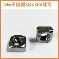 [原價6元][加購價3元]M6/M5不鏽鋼SUS304螺母 鋰鐵電池盒 電瓶盒 32650 18650 美國A123鋰電