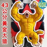 【現貨】七龍珠黃金大猿 巨無霸公仔 大猿猩猩 超大變身大猩猩 黃金大猿猴悟空超級賽亞人GK模型Dragon Ball龍珠