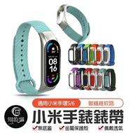 小米智慧手環【碳纖維紋路】錶帶 小米手環錶帶6 小米手環錶帶5 手環 手錶錶帶 智慧手環 碳纖維錶帶 手環錶帶