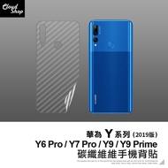 HUAWEI華為 Y系列 碳纖維手機背貼 適用Y6 Y7 Pro 2019 Y9 Prime 2019 背膜 保護貼