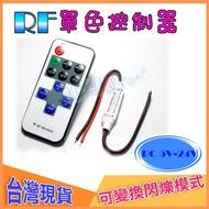 【台灣出貨-免運】 led閃爍器 led控制器 控制器 呼吸燈 爆閃燈 閃爍燈 D621 RF 遙控型 單色閃爍器