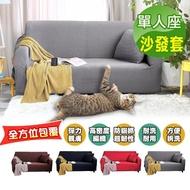 【阿莎&布魯】加厚款特抗貓抓織紋沙發套-單人座(附抱枕套)