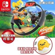 任天堂NS Switch 健身環大冒險(RingFit Adventure)同捆組-台灣公司貨+按摩球 [現貨]