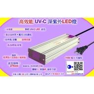 高效能 UVC 深紫外LED燈(UVC 275nm)工業檢測鑑識/水質淨化/消毒殺菌/化學及生物學領域之檢測分析應用