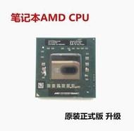 AMD筆記本聯想THINKPAD E40 AMD CPU K42DE P340升級四核P940SSYX