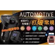 Gmate HD5雙USB車用藍芽 雙USB充電 MP3播放器 藍芽/SD卡/隨身碟播放 3.1A快速充電 可通話