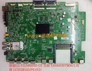 【各類配件】原裝拆機LG 55LM6700-CE主板EAX64307906(1.0)屏LC55