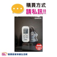【來電有優惠】omron 歐姆龍 低週波治療器 HV-F021 (附貼片) 低週波電療器 低周波 白色  HVF021