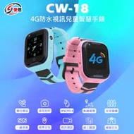 【IS愛思】CW-18 LTE定位視訊關懷炫彩兒童智慧手錶