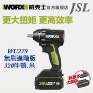 {JSL}威克士 WORX WU279 進階版 充電式無刷 充擊起子機 套筒板手機