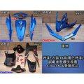 [車殼通]適用:光陽GP125碟煞單色烤漆,閃藍+內裝,18項$4480,Cross Dock景陽部品,,