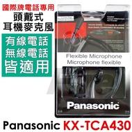 【國際牌電話專用】Panasonic KX-TCA430 耳機麥克風 頭戴式 TCA430 無線電話 有線電話 耳麥