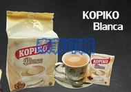 {泰菲印越} 印尼 KOPIKO  BLANCA COFFEE 三合一即溶白咖啡 10入
