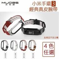小米手環3【經典】真皮腕帶 米布斯 MIJOBS 小米手環3 原廠正品 牛皮脕帶 真皮錶帶 錶帶 替換帶