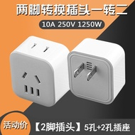 Two-Pin to three-pin plug 2 to 3-hole socket Home Two three-pin socket 2 to 3 socket Home