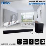 【Haier海爾】SoundBar聲霸 A3W Plus藍芽無線劇院音箱+重低音(116W頂規版)
