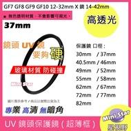 星視野 UV 37mm 保護鏡 濾鏡 超薄框 GF7 GF8 GF9 GF10 12-32mm X鏡14-42mm