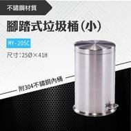 台灣製 腳踏式垃圾桶(小)-附304不鏽鋼內桶MY-205C 金屬垃圾桶 304不鏽鋼 圓筒型垃圾桶 廚房客廳垃圾桶