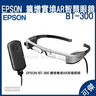 EPSON 擴增實境AR智慧眼鏡 BT-300 AR 擴增實境 智慧眼鏡 先創公司貨  補貨中