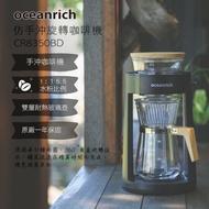 【Oceanrich直營】⊙8%回饋⊙仿手沖旋轉咖啡機CR8350BD