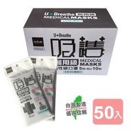 真心良品xUdlife吸護雙鋼印醫用活性碳拋棄式口罩50片