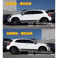 新奔馳GLA級車貼拉花gla200汽車貼紙45 220 260 改裝飾車身側裙貼