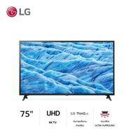 (NEW 2019) LG 4K SMART TV 75 นิ้ว รุ่น 75UM6970 (ทีวี 75 นิ้ว Smart TV) + Free Magic Remote