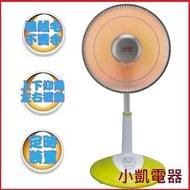 缺貨中請勿下標『小 凱 電 器』 【華 冠】14吋 定時鹵素電暖器 CT-1428T 100%台灣製造