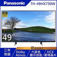 福利新品-Panasonic國際 49吋 4K 連網液晶顯示器+視訊盒 TH-49HX750W