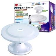 【PX大通】HDTV數位電視高畫質萬向天線HDA-6000