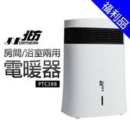 [福利品]【NORTHERN北方】房間/浴室兩用電暖器(PTC388)
