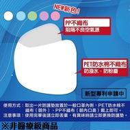 免運費!【10倍點數】 防疫必備 台灣製造  非醫療級 罩中罩 口罩罩中罩 拋棄式口罩防護墊 顏色隨機(包裝以實際為主 無外盒)