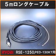 RSE-1250 原廠5米線 日本原裝販售