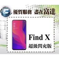 台南『富達通信』OPPO Find X 超級閃充版 8G+256G 6.4吋【門市自取價】