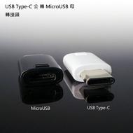 Micro USB轉Type C 轉接頭 轉接器 連接器 傳輸 充電 SONY XA1 Plus Ultra XZs XZ Premium XZ1 Compact/HUAWEI 華為 Mate 9 10 Pro P10 Plus