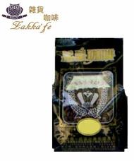品皇咖啡豆《曼巴》一磅/450g ★口感大眾接受度高★