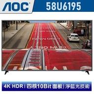 【美國AOC】58吋4K HDR智慧聯網液晶顯示器+視訊盒58U6195 含運送+英國Gear4 分離式音響