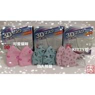 新款~幼幼口罩KITTY粉/功夫熊貓/可愛粉貓咪/可愛米奇藍~高效能3D立體口罩/無鼻樑線/高彈性彈力繩 (台製)